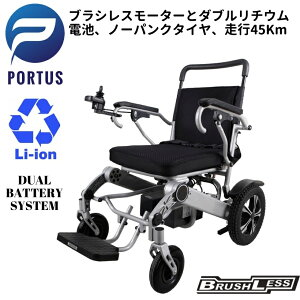 【即納】ポルタス・フリーダム-X 電動車椅子 ブラシレスモーター リチウムイオン電池 ノーパンク 走行45km 車椅子 車いす 車イス 電動車いす 折り畳み 軽量 軽い コンパクト 小型 カート 充電