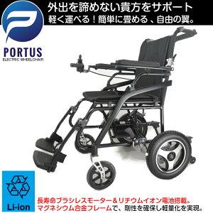 【即納】ポルタス・ハイブリッド・ライト 電動車椅子 ブラシレスモーター リチウムイオン電池 マグネシウム 車いす 車イス 電動車いす 折りたたみ車椅子 折り畳み 軽量 軽い コンパクト 小