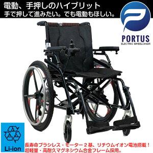 【即納】ポルタス・ハイブリッド 走行20km上 電動車椅子 ブラシレスモーター リチウムイオン電池 マグネシウム 車いす 車イス 電動車いす 折りたたみ車椅子 折り畳み 軽量 軽い コンパクト