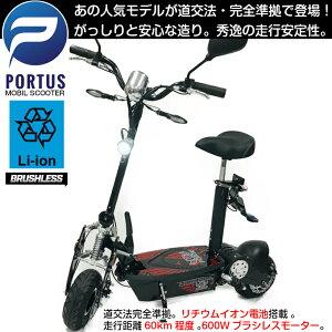 【即納】ポルタス・MS06 電動スクーター キックボード T-WALKERエディション 走行60km リチウムイオン電池 EVスクーター GEEK GTR ブレイズ 電動バイク 原付バイク 折りたたみ 電動自転車 バイク 公