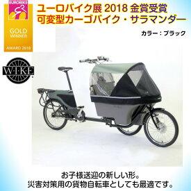 【取り寄せ・受注生産、納期45日】【可変カーゴバイク・ベビーカー・サラマンダー】2018年のユーロバイク展金賞受賞カーゴバイク・ベビーカー!日本のカーゴバイク文化を開花させる渾身の一台!積載 45kg、乗員の身長 122cmまで 全長229cm幅 58cm 高さ122cm 自重:36kg