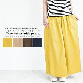 パンツ レディース ゆったり『 大人のための新定番。色彩ゆたかな夏映え服。』綿タイプライター ボリューム ワイドパンツ コットン100% ワイドサイズ 下半身カバー きれいめ カジュアル シンプル 無地 春 夏 30代 40代 50代