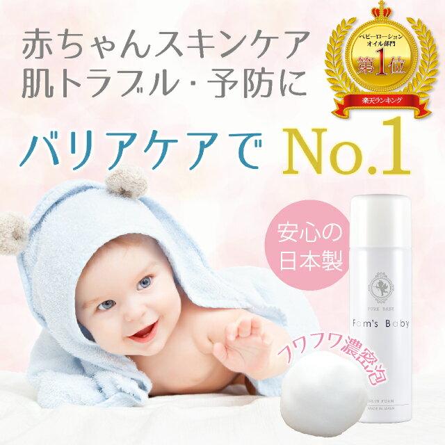 【公式】日本でただひとつ!赤ちゃんの肌トラブルにはコレ!1本で保湿&保護。バリア・スキンケア『ファムズベビー / Fam's Baby』 出産祝い 誕生日 プレゼント 新生児 人気 好評 高評価 評判 才 歳 ヶ月 Fams 乾燥肌 アトピー 湿疹 トラブル 敏感肌 保湿 手荒れ ベイビー