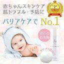 【公式】日本でただひとつ!赤ちゃんの肌トラブルにはコレ!1本で保湿&保護。バリア・スキンケア『ファムズベビー / Fam's Baby』 出産祝い 誕生日 プレ...