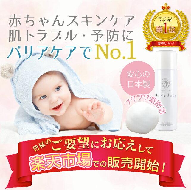 【公式】日本でただひとつ!赤ちゃんの肌トラブルにはコレ!1本で保湿&保護。バリア・スキンケア『ファムズベビー / Fam's Baby』 出産祝い 誕生日 プレゼント 新生児 人気 好評 高評価 評判 歳 ヶ月 Fams 乾燥肌 乳児湿疹 トラブル 敏感肌 保湿 手荒れ ベイビー