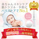 【公式】日本でただひとつ!赤ちゃんの肌トラブルにはコレ!1本で保湿&保護。バリア・スキンケア『ファムズベビー / …