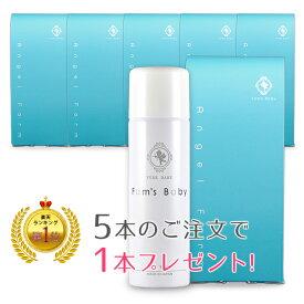赤ちゃんの様々な肌トラブルに1本で保護&保湿。日本でただひとつのバリア・スキンケア『ファムズベビー / Fam's Baby』【5本まとめて購入プラン】5本のご注文で1本プレゼント!