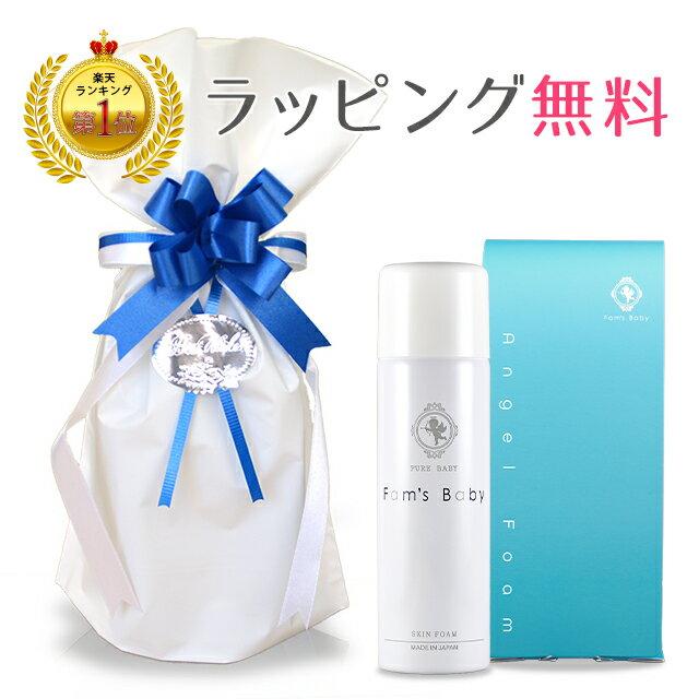 出産祝やお誕生日プレゼントに!赤ちゃんの様々な肌トラブルに1本で保護&保湿。日本でただひとつのバリア・スキンケア『ファムズベビー / Fam's Baby』【ギフトラッピングプラン】