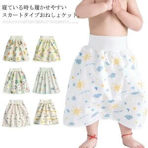 着るおねしょケット スカートタイプ おねしょ対策 おねしょシーツ トイレトレーニング 防水 スカート 洗える 可愛い 通気 動物 ベビー 赤ちゃん キッズ