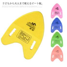 指を引っ掛ける穴あきビート板 スイムボード ビート板 水泳用 水泳練習用具 遊泳補助具 練習用 スイム 初心者 水泳 ヘルパー 子供大人兼用 スイミングボード