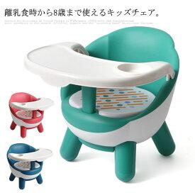 ベビーチェア 子供イス ミニチェア 音が出る お食事チェアー トレイ付 ローチェアー 専用テーブル付 キッズ 椅子 いす ベビーソファ 食事 離乳食 赤ちゃん用品