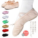 バレエシューズ バレエ スプリットソール 子供 ジュニア 子ども こども バレエ 靴 布製バレエシューズ バレリーナ 靴 …