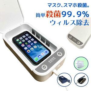 スマホ UV 殺菌 ボックス 99% ウィルス 除去 除菌 ライト コロナ 紫外線 殺菌ボックス スマートホン iPhone Android マスク 鍵 コインケース 小物 無地