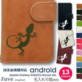 Fave トカゲ Android ケース Xperia XZ3 XZ2 Compact SO-05K GALAXY S10 plus S9 S7 edges AQUOS sense2 R2 R3 ARROWS 手帳型 レザー スマホケース アンドロイド オリジナル 蜥蜴 とかげ ヤモリ やもり ペット 動物 アニマル 爬虫類
