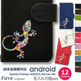 Fave フラワーリザード Android ケース Xperia XZ3 XZ2 Compact SO-05K GALAXY S10 plus S9 S7 edges AQUOS sense2 R2 R3 ARROWS 手帳型 レザー スマホケース アンドロイド オリジナル トカゲ ヤモリ やもり ペット 動物 アニマル 爬虫類