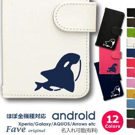Fave オルカ Android ケース Xperia XZ3 XZ2 Compact SO-05K GALAXY S10 plus S9 S7 edges AQUOS sense2 R2 R3 ARROWS 手帳型 レザー スマホケース アンドロイド オリジナル 鯱 しゃち 水族館 動物 アニマル