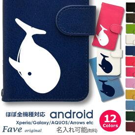 Fave クジラ Android ケース Xperia XZ3 XZ2 Compact SO-05K GALAXY S10 plus S9 S7 edges AQUOS sense2 R2 R3 ARROWS 手帳型 レザー スマホケース アンドロイド オリジナル 鯨 水族館 動物 アニマル