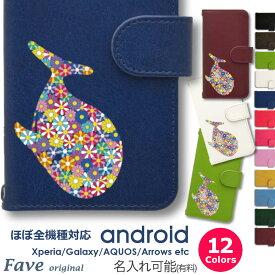 Faveフラワーホエール Android ケース ほぼ全機種対応 Xperia XZ3 XZ2 Compact SO-05K GALAXY S10 plus S9 S7 edges AQUOS sense2 R2 R3 ARROWS 手帳型 レザー スマホケース アンドロイド オリジナル くじら 海 動物 アニマル