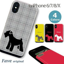 Fave ミニシュナ 耐衝撃ケース iPhoneX XS XR 8 7 6 6s 8Plus 7Plus 6Plus 6spPlus スライド 耐衝撃 iPhone アイフォン スマホケース スマホカバー バックカバー バンパー ミニチュアシュナウザー シュナウザー 犬 ペット 送料無料 ホワイトデー