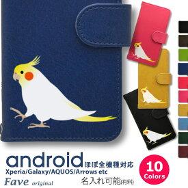 Fave オカメインコ ルチノー Android ケース ほぼ全機種対応 Xperia XZ3 XZ2 Compact SO-05K GALAXY S10 plus S9 S7 edges AQUOS sense2 R2 R3 ARROWS 手帳型 レザー スマホケース アンドロイド オリジナル インコ オウム ペット 動物 アニマル 鳥