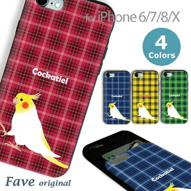 Fave オカメインコ・ルチノー 耐衝撃ケース iPhoneX XS XR 8 7 6 6s 8Plus 7Plus 6Plus 6spPlus チェック 赤 黄 青 緑 スライド 耐衝撃 iPhone アイフォン スマホケース スマホカバー バックカバー バンパー インコ オウム 鳥 送料無料 ホワイトデー