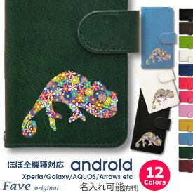 Fave フラワーカメレオン Android ケース Xperia XZ3 XZ2 Compact SO-05K GALAXY S10 plus S9 S7 edges AQUOS sense2 R2 R3 ARROWS 手帳型 レザー スマホケース アンドロイド オリジナル カメレオン 爬虫類 ペット 動物 アニマル