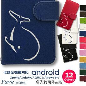 Fave クジラ〜縁どり Android ケース Xperia XZ3 XZ2 Compact SO-05K GALAXY S10 plus S9 S7 edges AQUOS sense2 R2 R3 ARROWS 手帳型 レザー スマホケース アンドロイド オリジナル 鯨 水族館 動物 アニマル
