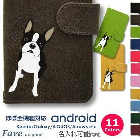 Fave ボストンテリア Android ケース ほぼ全機種対応 Xperia XZ3 XZ2 Compact SO-05K GALAXY S10 plus S9 S7 edges AQUOS sense2 R2 R3 ARROWS 手帳型 レザー スマホケース アンドロイド オリジナル ぼすとんてりあ 犬 ペット 動物 アニマル