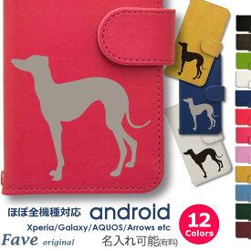 Fave イタグレ Android ケース ほぼ全機種対応 Xperia XZ3 XZ2 Compact SO-05K GALAXY S10 plus S9 S7 edges AQUOS sense2 R2 R3 ARROWS 手帳型 レザー スマホケース アンドロイド オリジナル イタリアングレーハウンド 犬 ペット 動物 アニマル
