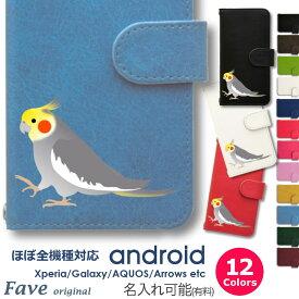 Fave オカメインコ ノーマル Android ケース ほぼ全機種対応 Xperia XZ3 XZ2 Compact SO-05K GALAXY S10 plus S9 AQUOS sense2 sense3 R2 R3 ARROWS 手帳型 レザー スマホケース アンドロイド オリジナル インコ オウム ノーマル ペット 動物 アニマル 鳥