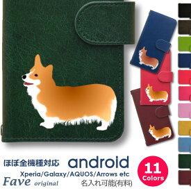 Fave コーギー Android ケース ほぼ全機種対応 Xperia XZ3 XZ2 Compact SO-05K GALAXY S10 plus S9 S7 edges AQUOS sense2 R2 R3 ARROWS 手帳型 レザー スマホケース アンドロイド オリジナル 犬 ペット 動物 アニマル