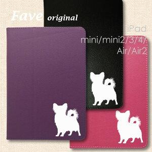 Fave パピヨン iPadケース 手帳型 タブレットケース カバー オリジナル ぱぴよん 犬 ペット 動物 アニマル iPad 2017 Air Air2 mini mini2 mini3 mini4 Pro 9.7 10.5 送料無料