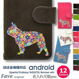 Fave フラワーブル Android ケース ほぼ全機種対応 Xperia XZ3 XZ2 Compact SO-05K GALAXY S10 plus S9 S7 edges AQUOS sense2 R2 R3 ARROWS 手帳型 レザー スマホケース カバー アイフォン オリジナル フレンチブルドッグ ブルドッグ フレブル 犬 ペット 動物 アニマル