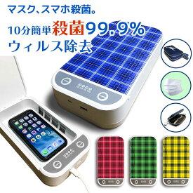 チェック スマホ UV 殺菌 ボックス 99.9% ウィルス 除去 除菌 ライト UV 紫外線 殺菌ボックス スマートホン iPhone Android マスク 鍵 コインケース 小物
