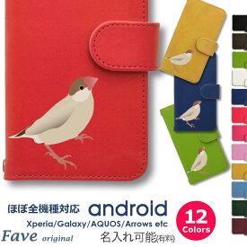 Fave 文鳥 シナモン Android ケース ほぼ全機種対応 Xperia XZ3 XZ2 Compact SO-05K GALAXY S10 plus S9 S7 edges AQUOS sense2 R2 R3 ARROWS 手帳型 レザー スマホケース アンドロイド オリジナル ペット 動物 アニマル 鳥