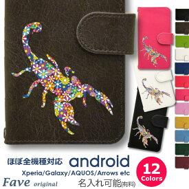 Fave フラワースコーピオン Android ケース ほぼ全機種対応 Xperia XZ3 XZ2 Compact SO-05K GALAXY S10 plus S9 S7 edges AQUOS sense2 R2 R3 ARROWS 手帳型 レザー スマホケース カバー アイフォン オリジナル さそり 蠍 スコーピオン 昆虫 虫 動物 アニマル