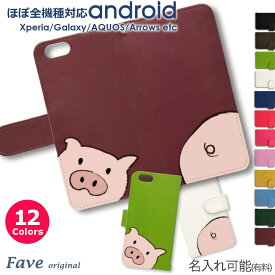 Fave ブタ Android ケース ほぼ全機種対応 Xperia XZ3 XZ2 Compact SO-05K GALAXY S10 plus S9 S7 edges AQUOS sense2 R2 R3 ARROWS 手帳型 レザー スマホケース カバー アイフォン オリジナル 豚 コブタ ミニブタ 動物 アニマル