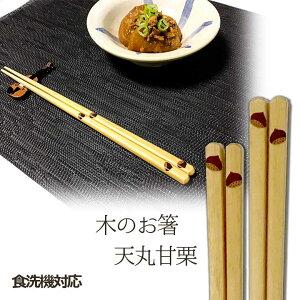 【お名入れ可能】 天丸甘栗 木のお箸 21cm 23cm 天然木 アクリルウレタン  野菜 果物  栗 甘栗