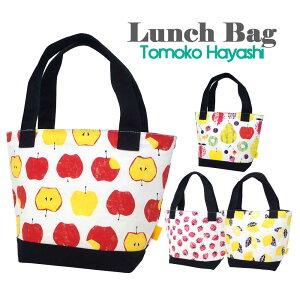 トモコハヤシ TomokoHayashi ランチバッグ トートバッグ 保温 保冷 バッグインバッグ 旬果シリーズ りんご 梨 バナナ チェリー イチゴ フルーツ 果物