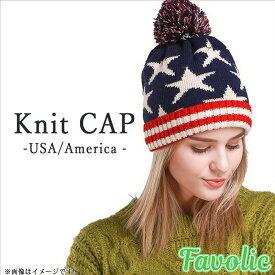 ボンボン ニット帽 USA アメリカ 男女兼用 星柄 スター かわいい 可愛い 温かい 帽子 コスプレ ハロウイーン 大人 メンズ レディース GTLINE Favolic ファボリック