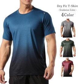 グラデーション スポーツ Tシャツ 半袖 メンズ ドライ GYM トレーニング 冷感 サラサラ 速乾 筋トレ ジョギング マッチョ かっこいい 父の日 スポーツ GTLINE Favolic ファボリック