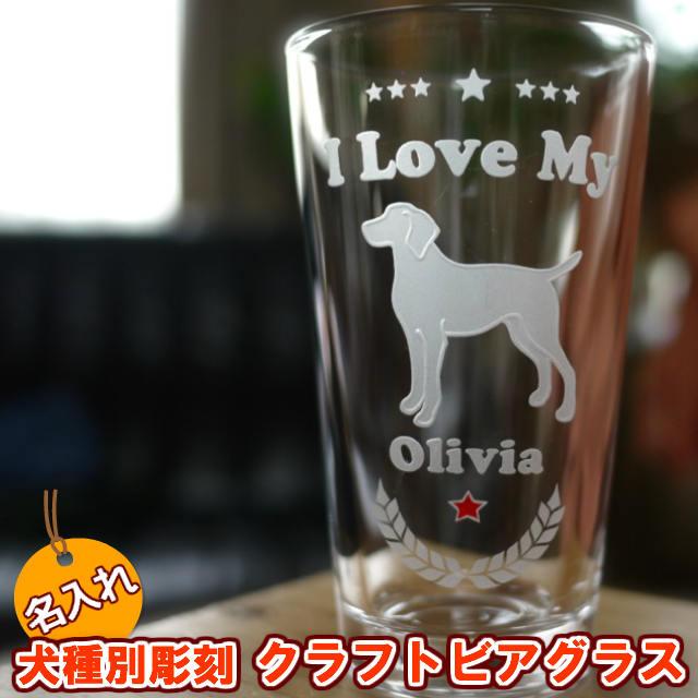 名入れ わんこ クラフト ビアグラス【犬雑貨 プレゼント おしゃれ】愛犬家におすすめ!名前入り クラフトビアグラス 誕生日 プレゼント ビールグラス