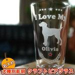 名入れわんこクラフトビアグラス【犬雑貨プレゼントおしゃれ】愛犬家におすすめ!名前入りクラフトビアグラス誕生日プレゼントビールグラス