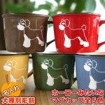 名入れわんこマグカップ【犬雑貨プレゼントコーヒーカップ】愛犬家におすすめ!名前入りマグカップ誕生日プレゼント