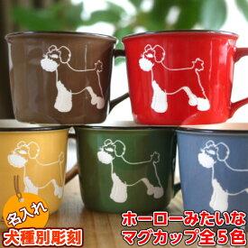 名入れ わんこ マグカップ【犬雑貨 プレゼント コーヒーカップ】愛犬家におすすめ! 名前入りマグカップ 誕生日プレゼント