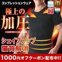 【クーポンで2,980→1,980円】加圧インナー 加圧シャツ コンプレッションウェア 補正...