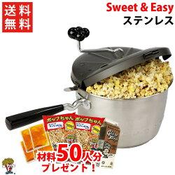 IH対応ステンレス製ポップコーンポッパー(Silver)【Sweet&Easy】