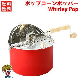 【送料無料】お家で簡単! 家庭用ポップコーンメーカー Whirley Pop アルミ製ポップコーンポッパー(Red)