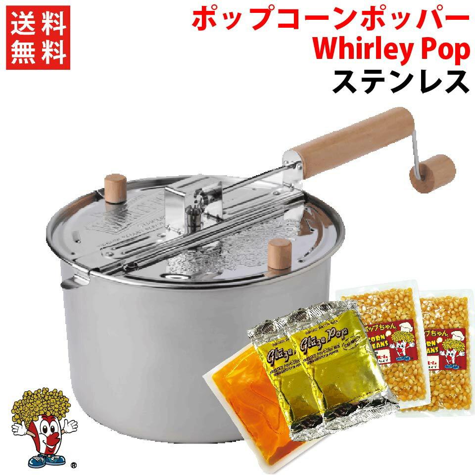 送料無料 IH対応 ステンレス製ポップコーンポッパー(Silver) Whirley Pop スターターキット付