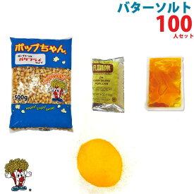 バターソルトポップコーン 100人材料セット